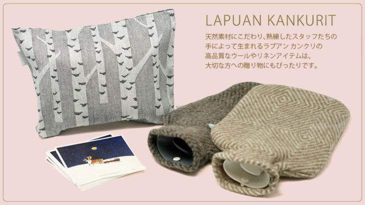 LAPUAN KANKURIT ホリデーギフト2019