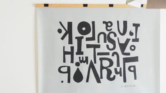 愛着を持てるものを身の回りに、SIWAと柚木沙弥郎さんがコレボレーションしたシルクスクリーン作品や雑貨小物