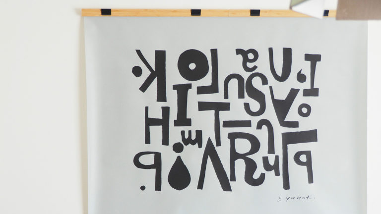 SIWA | 紙和、柚木沙弥郎さんとのコレボレーション雑貨アイテム