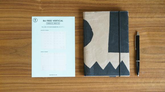 B6手帳のリフィル2021 & SIWAの手帳カバー