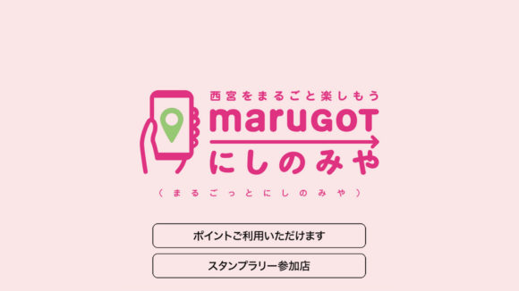 maruGOTにしのみやアプリ、スタンプラリーに参加しております。ポイントのご利用は4/21スタート!