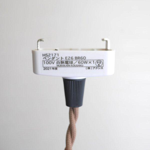 AXCIS ペンダントセット ガラスシェード ココン クリア ペンダント E26用 BR60cm