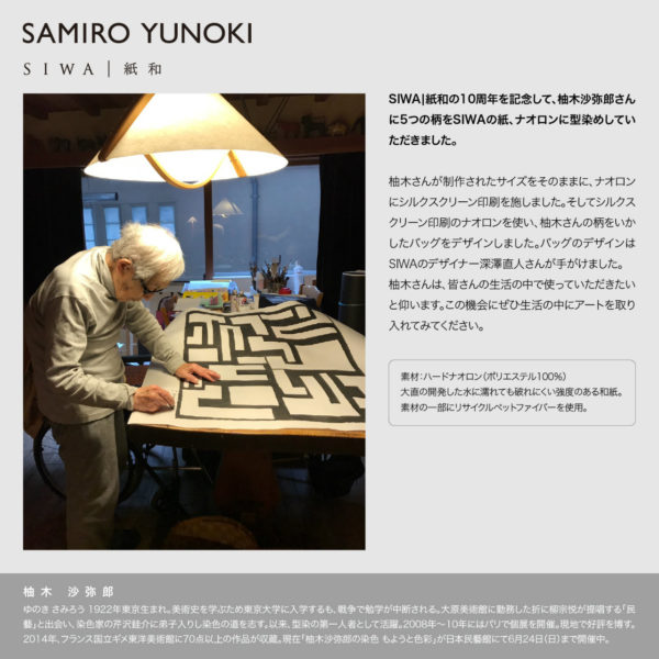 SIWA 柚木沙弥郎 SAMIRO YUNOKI バッグフラットM