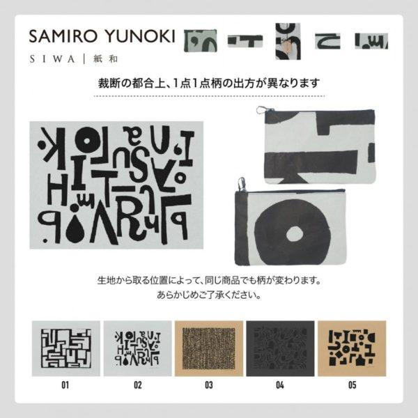 SIWA SAMIRO YUNOKI 柚木沙弥郎 フラット パスポート