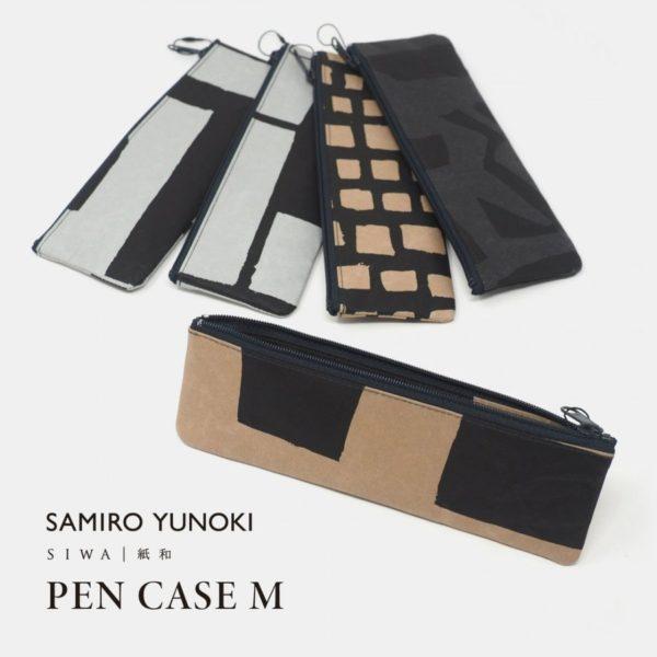 SIWA SAMIRO YUNOKI 柚木沙弥郎 ペンケース M
