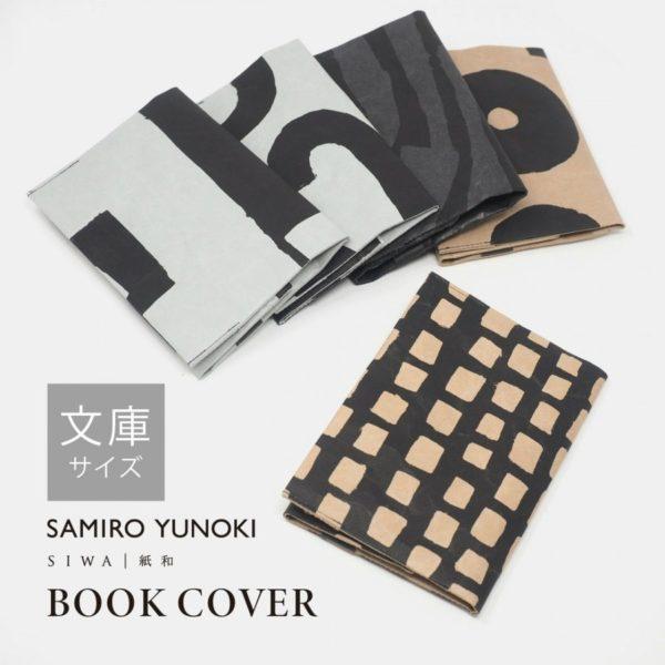 SIWA SAMIRO YUNOKI 柚木沙弥郎 ブックカバー 文庫サイズ