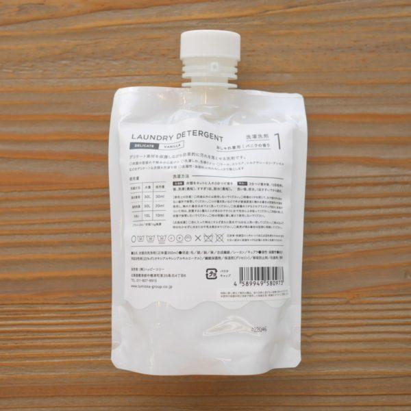 とみおかクリーニング DELICATE(おしゃれ着用洗剤)